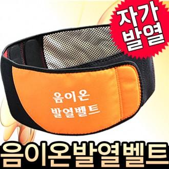 음이온 자가발열 허리벨트/토르말린/허리보호대/발열