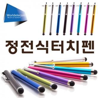 [월드온] 정전식터치펜 터치펜 러버터치펜 갤럭시s5
