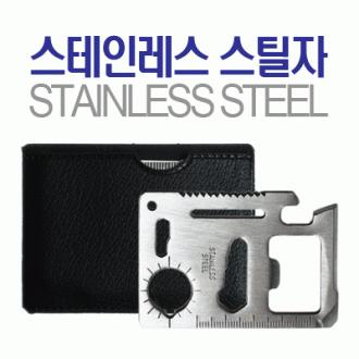 스테인레스스틸자/스틸자/쇠자/자/스테인레스/사무용