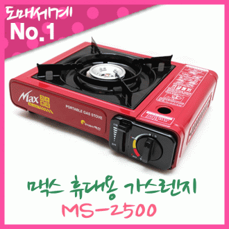 (맥선) 맥스 가스렌지(MS-2500) 1246/휴대용/도매세계