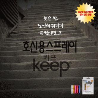 대한민국 호신용스프레이 키프/호신용스프레이/호신용