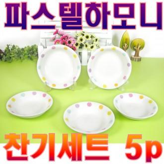 파스텔 하모니 쿠프 5P 찬기세트 접시 집들이선물 돌