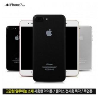 [목업]아이폰7 아이폰7 플러스 목업폰 디스플레이 전