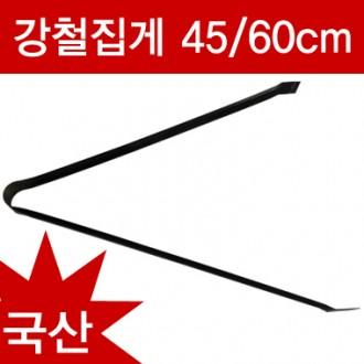강철집게 60cm/특대/넝마집게/꽁초집게/휴지집게/청소