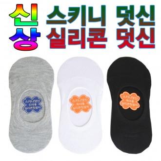 빨간양말공장/페이크삭스 스키니 실리콘 덧신/실리콘