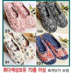 [씨라인] A타입 / 오픈 퀼트실내화 면덧신/실내화/순