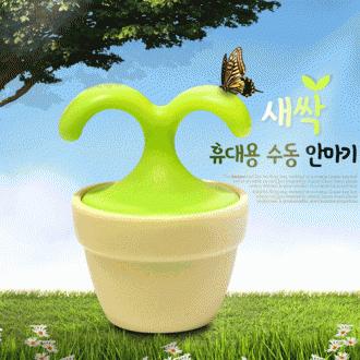 새싹 휴대용 수동 안마기(6.5cm×4.5cm)/80g