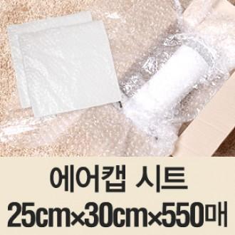 (뽁뽁이닷컴) 무료배송 (에어캡시트) 25cm X 30cm - 5