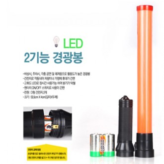 2기능경광봉 안전용품 교통경광봉 자동차용품 안전봉