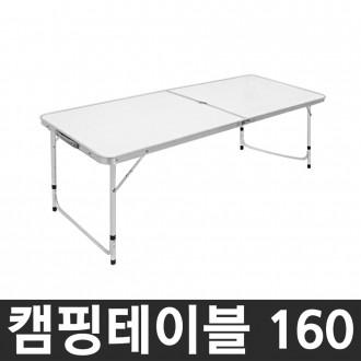 [조아캠프]캠핑테이블160/접이식테이블/진열대/가판대