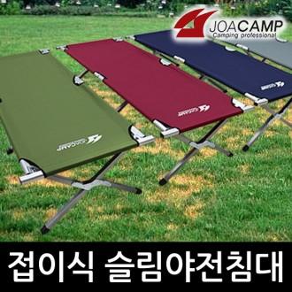 [조아캠프]야전침대/접이식의자/침대의자/간이침대