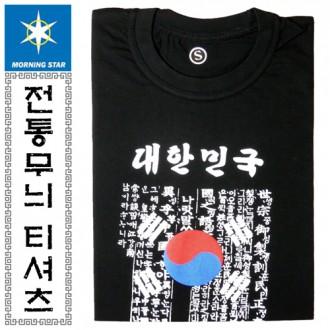 대한민국 훈민정음(태극기 훈민정음) 문양 면티셔츠/