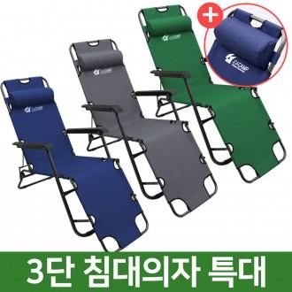 [조아캠프]3단접이식침대의자[특대형]캠핑체어/야영