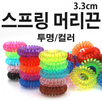 월드온 스프링머리끈/3.3cm/투명 컬러 타입/헤어밴드