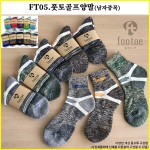 [로베르토]아웃도어등산양말/공장직판초특가/우수양말