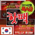 대한민국 제조 붉은악마 핫팩90g- 65도 14시간지속 뜨