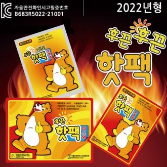 월드온 KC인증 흔드는핫팩 붙이는핫팩 미니핫팩1+1
