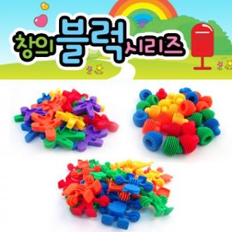 창의블럭시리즈/유치원추천교구/어린이장난감/블럭놀