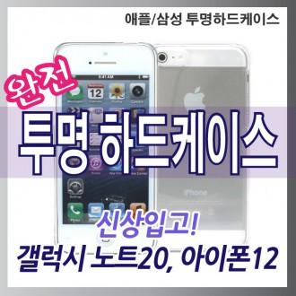 [월드온]완전투명 하드케이스 아이폰x 노트9 s10 s20