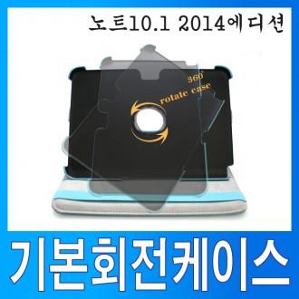 월드온 P600 갤럭시 노트 10.1 2014 360 회전형케이스