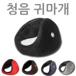 KC인증 11.5cm 청음귀마개 왕귀마개13.5cm 방한귀마개