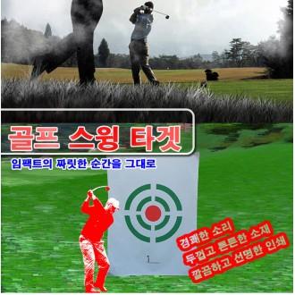 스윙타겟A형 스윙타켓 골프스윙타겟 골프용품 대형사