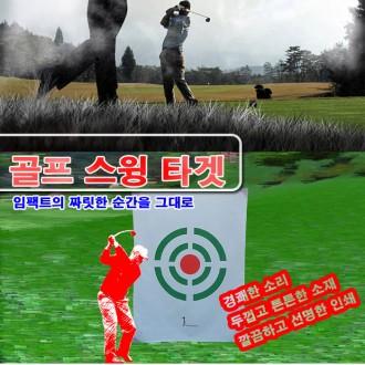 스윙타겟B형 스윙타켓 골프스윙타겟 골프용품 대형사