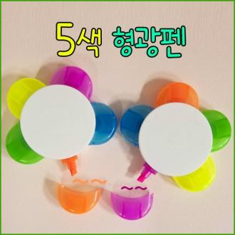 누리라이프/5색형광펜/볼펜/인쇄가능/학원홍보판촉도