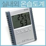 실내 실외 온습도계 외부센서포함 온도계 습도계 HC52