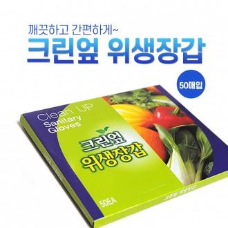 크린엎 위생장갑(50매입) 일회용 장갑 비닐장갑