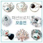 신상 브로치 모음전 /공방 큐빅 옷핀 목걸이형 부엉이
