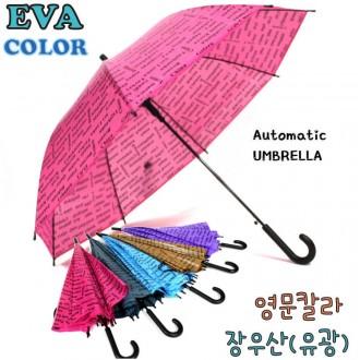 EVA영문칼라우산 패션우산 장우산 개업기념품