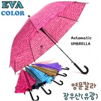 EVA영문칼라우산 패션우산 장우산 기념품 돌답례
