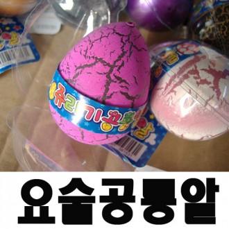 신기한요술공룡알/공룡알키우기/학습완구어린이호기심