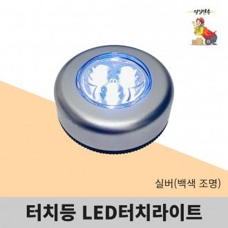 3구 LED터치라이트]터치라이트/터치등/무드등/부착등
