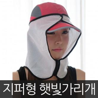 햇빛가리개/자외선차단/썬캡/골프용품/등산/모자