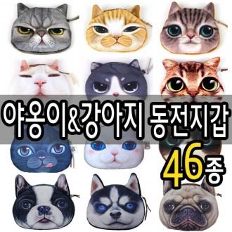 슈퍼통/46종야옹이&강아지동전지갑/고양이동물캐릭터