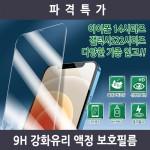 [월드온]강화유리 PET 우레탄 방탄필름 아이폰 갤럭시