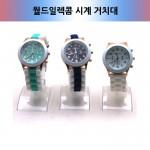 월드온 손목시계/시계 팔찌/시계 팔찌 거치대/거치대
