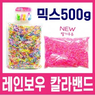 [옥희짱] 500g 벌크-레인보우 색고무/칼라고무줄/아동