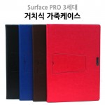 월드온 Surface PRO 서피스프로3 거치식 인조 가죽 케