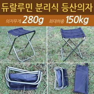 분리식 듀랄루민 등산의자 (중형) 접이식 캠핑의자 낚