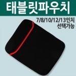 월드온 네오프렌 태블릿파우치 노트북 양면 7 8 12 13