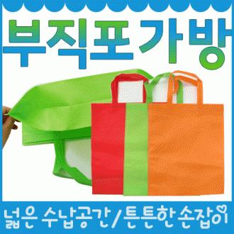 효정무역][부직포가방]옆날개 부직포/시장가방/쇼핑백