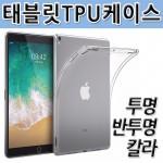 [월드온]태블릿 투명젤리 케이스 아이패드 삼성 t515 p585 p610