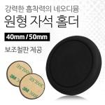 원형자석/거치대/고무/초강력/리모컨/핸드폰/휴대폰