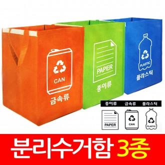 재활용분리수거함(3종)/분리수거함/빨래바구니/바구니