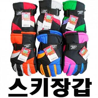 아동용스키장갑/6가지칼라/방한방수기본/다기능용도/