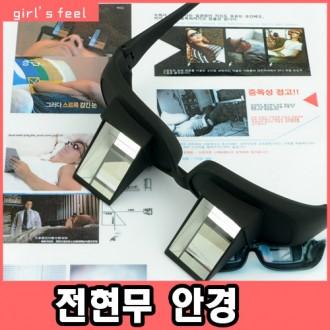 [걸스필]전현무 안경 누워 TV보는 안경 판촉 행사품