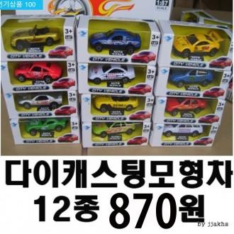 어린이날초특가/다이캐스팅모형차12종/미니차/개별포장